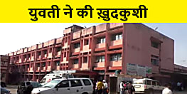 भागलपुर में युवती ने गले में फंदा लगाकर की ख़ुदकुशी, जांच में जुटी पुलिस