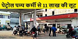 बड़ी खबर : पेट्रोल पम्प कर्मी से अपराधियों ने लूटे 11 लाख रूपये, जांच में जुटी पुलिस