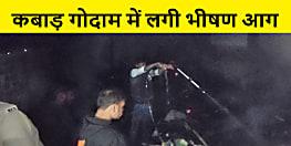 पटना में कबाड़ गोदाम में लगी भीषण आग, लाखों की संपत्ति जलकर राख