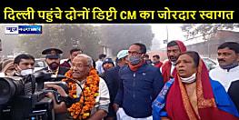 दिल्ली दौरे पर पहुंचे बिहार के दाेनो डिप्टी सीएम, राष्ट्रपति और पीएम से करेंगे मुलाकात