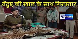 व्हाटस अप पर चल रही फोटो के जरिए पुलिस ने बरामद किया तेंदुए का खाल, एसपी ने कहा - कई राज्यो तक फैला है जाल