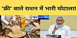बिहार में अफसर-डीलर मिल खा रहे गरीबों का निवाला,'फ्री' वाले राशन में भारी घोटाला! गरीबों को नहीं मिल रहा नवंबर का मुफ्त वाला अनाज