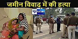 पुलिस ने दिया था सुरक्षा का भरोसा, नहीं पहुंची और जमीन विवाद में हो गई हत्या