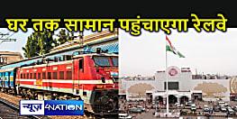 अब आपका सामान घर तक पहुंचाएगा रेलवे, राजधानी पटना में शुरू होगी सुविधा