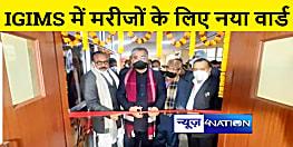 पटना के IGIMS में बढ़ी सुविधायें, स्वास्थ्य मंत्री ने नए वार्ड और अतिथि गृह का किया उद्घाटन