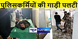 मुख्यमंत्री की सुरक्षा में तैनात पुलिसकर्मियों की गाड़ी पलटी, 15 जख्मी, एक की हालत नाजुक