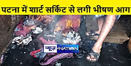 पटना के न्यू करबिगहिया में शॉर्ट सर्किट से लगी भीषण आग, लाखों की सम्पत्ति जलकर राख