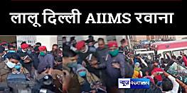 इलाज के लिए दिल्ली रवाना हुए लालू प्रसाद, एम्स में होगा इलाज