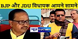 भाजपा विधायक के आरोप के बाद बोले जदयू MLA गोपाल मंडल, उस बैल को मार कर कोई क्या करेगा