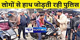 मोतिहारी की सड़कों पर लोगों से हाथ जोड़ती रही पुलिस, जानिए वजह