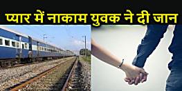 सनकी आशिक ने पहले प्रेमिका की हत्या करने की कोशिश की, फिर खुद ट्रेन के आगे कूदकर दे दी जान