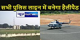 बिहार के सभी पुलिस लाइन में हेलीपैड,रात में भी उतर सकेंगे हेलीकॉप्टर