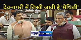 स्कूलों में मैथिली की पढ़ाई को लेकर शिक्षा मंत्री ने करायी बोलती बंद, दिया ऐसा माकूल जवाब कि विधायक जी हो गए निरुत्तर