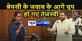 विधानसभा में श्रेयसी सिंह ने तेजस्वी की कराई बोलती बंद,नेता प्रतिपक्ष बोले- आप तो हमारी बैचमेट रही हैं....