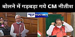 विधानसभा में बोलने में गड़बड़ा गए CM नीतीश, मुख्यमंत्री ने अचानक क्या कह दिया कि सभी माननीय हो गए चौकन्ने