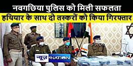 भागलपुर में दो हथियार तस्कर चढ़े पुलिस का हत्थे, भारी मात्रा में हथियार और जिन्दा कारतूस बरामद