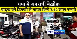 अपराधियों ने बाइक की डिक्की तोड़कर गायब किये 7.40 लाख रुपये, जांच में जुटी पुलिस