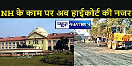 Bihar News : अब जमीन अधिग्रहण का बहाना नहीं बना सकेगी सरकार, राज्य के सभी 40 NH की निगरानी खुद करेगा हाईकोर्ट