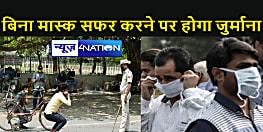 Bihar corona Update : आज से बिना मास्क सफर करने पर करनी होगी जेब खाली, भरना पड़ेगा इतने रुपए का जुर्माना