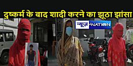 Bihar News : पहले दुष्कर्म किया, फिर शादी करने का दिया भरोसा और बाद में शादी के किया इनकार, अब इंसाफ के लिए भटक रही है पीड़िता