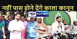 Bihar News : नए पुलिस बिल पर राजद का जोरदार हमला, तेजस्वी ने बताया राज्य के लिए काला कानून, कहा - किसी कीमत पर नहीं आने देंगे
