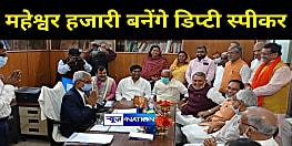 JDU विधायक महेश्वर हजारी बनेंगे विधानसभा उपाध्यक्ष! CM नीतीश की मौजूदगी में दाखिल किया नामांकन