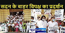 Bihar News : तेजस्वी के नेतृत्व में विपक्ष का विधानसभा के बाहर जबरदस्त हंगामा, कहा - पुलिसिया राज नहीं चलेगा