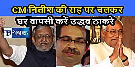 Bihar Political News : सुशील मोदी की सलाह- CM नितीश की राह पर चलकर घर वापसी करें उद्धव ठाकरे, भ्रष्टाचार पर बैठी महा अघाड़ी सरकार