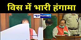 बिहार विधानसभा में भारी हंगामा, सदन की कार्यवाही 12 बजे तक स्थगित