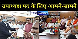 बिहार विधानसभा के डिप्टी स्पीकर पद के लिए 'हजारी-चौधरी' आमने-सामने, कल होगा चुनाव