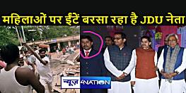 Bihar News : सत्ता के नशे में पागल जदयू नेता और उसके समर्थकों ने महिलाओं को दौड़ा-दौड़ा कर पीटा, सीएम नीतीश के साथ तस्वीरें भी आई सामने