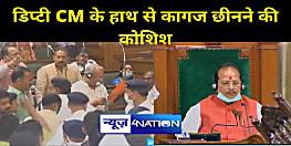 विधानसभा में डिप्टी CM के हाथ से कागज छीनने की कोशिश, सत्ता पक्ष ने किया कड़ा प्रतिकार