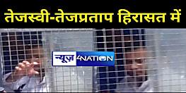 बिग ब्रेकिंगः पटना में भारी उपद्रव के बीच पुलिस ने तेजस्वी-तेजप्रताप को लिया हिरासत में...