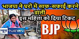 Bengal Election News:  बीजेपी का नया दांव भाजपा ने घरों में साफ-सफाई करने वाली इस महिला को दिया टिकट