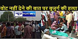 Bihar News : पंचायत चुनाव में वोट नहीं देने की बात कहने पर बुजुर्ग की कर दी हत्या, घटना के बाद गुस्से में ग्रामीण