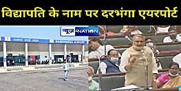 विद्यापति के नाम से होगा दरभंगा एयरपोर्ट, बिहार विस ने पास किया संकल्प
