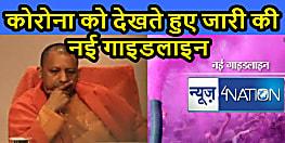 Uttar Pradesh Politics News : योगी आदित्यनाथ ने होली, पंचायत चुनाव और कोरोना को देखते हुए जारी की नई गाइडलाइन