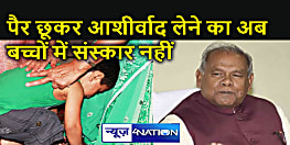 Bihar News : तीरथ सिंह रावत के बाद अब ''मांझी'' भी पश्चिमी सभ्यता के खिलाफ, आज के बच्चों को लेकर कही इतनी बड़ी बात