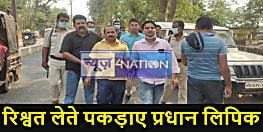 निगरानी टीम ने घूसखोर प्रधान लिपिक को किया गिरफ्तार, पहले किस्त में 15 हजार ₹ ले रहा था रिश्वत