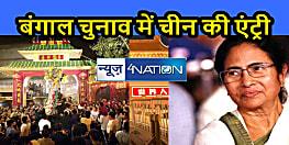 बंगाल चुनाव में चीन की एंट्री, 2 हज़ार वोटरों को लुभाने के लिये चीनी भाषा में TMC कर रही है प्रचार