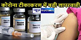 कोविड वैक्सीन को लेकर नर्स की लापरवाही पड़ी स्वास्थ्य विभाग पर भारी, गांव में ही जाकर कर दिया वैक्सीनेशन