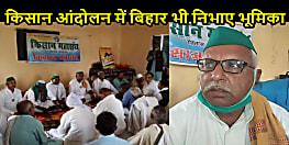 SASARAM NEWS: किसान यूनियन के राष्ट्रीय सचिव ने एकदिवसीय पंचायत का किया आयोजन