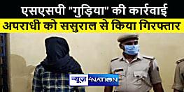 भागलपुर में कुख्यात अपराधी गिरफ्तार, कई मामलों में पुलिस को थी तलाश