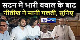 बिहार विस में भारी हंगामा और विधायकों की पिटाई के बाद CM नीतीश ने मानी गलती,कहा-एक चूक हुई...