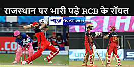 RCB की जीत का सिलसिला जारी, राजस्थान रॉयल्स को 10 विकेट से दी करारी शिकस्त