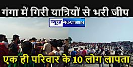 BREAKING NEWS : गंगा नदी में यात्रियों से भरी सवारी गाड़ी, 10 से ज्यादा नदी में गिरे