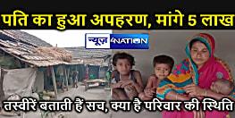 20 दिन पहले अपहृत पति को छुड़ाने के लिए थानों के चक्कर लगाने को मजबूर है महिला, गरीब परिवार से अपहरणकर्ताओं ने मांगे पांच लाख रुपए