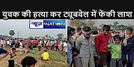 Bihar : ग्रामीण युवक की पीट-पीटकर हत्या, गांव के ट्यूबवेल से मिली लाश