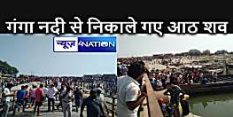 दानापुर पीपा पुल हादसा - गंगा नदी से 10 शव निकाले गए, नदी में यह लोग डूबे, जानिए उनके नाम