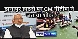 दानापुर हादसे पर सीएम नीतीश ने जताया शोक, घटना की जांच के लिए बनाई गई तीन सदस्यीय टीम